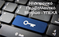 Environmental Permits Registry system for the Greek Ministry of Environment
